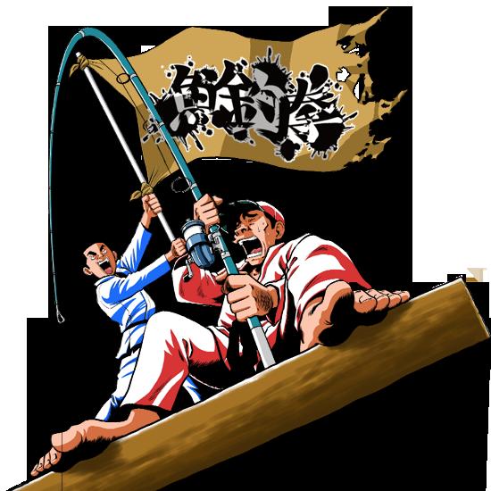 魚釣拳メイン画像