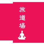 旅道場ロゴ(小)