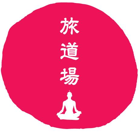 旅道場ロゴ