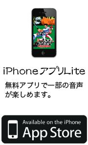 フィリピン旅行を楽しむiPhoneアプリ 英会話拳Lite