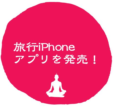 タイ旅行ガイドブックのiPhoneアプリ「魚釣拳」「魚釣拳Lite」を発売