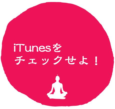 タイ旅行ガイドブック「魚釣拳」がiTunesで試聴できるようになったぞ。