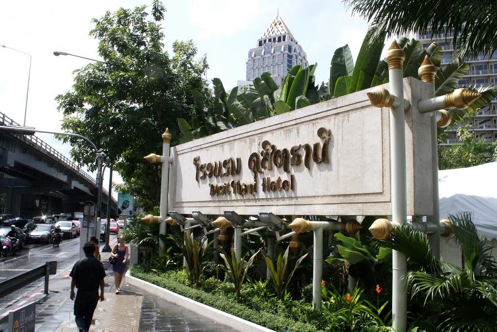 バンコクのデュシタニホテル