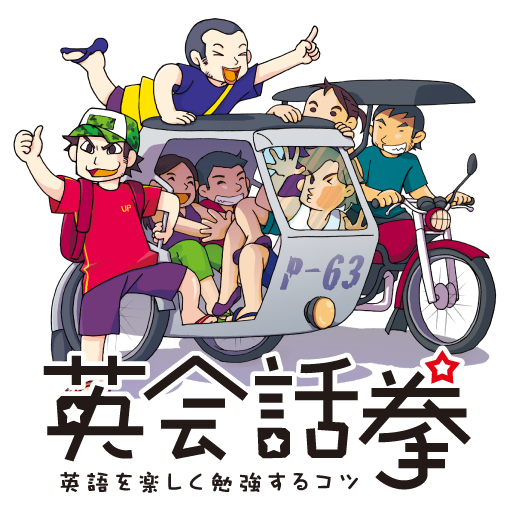 フィリピン旅行のガイドブック 英会話拳