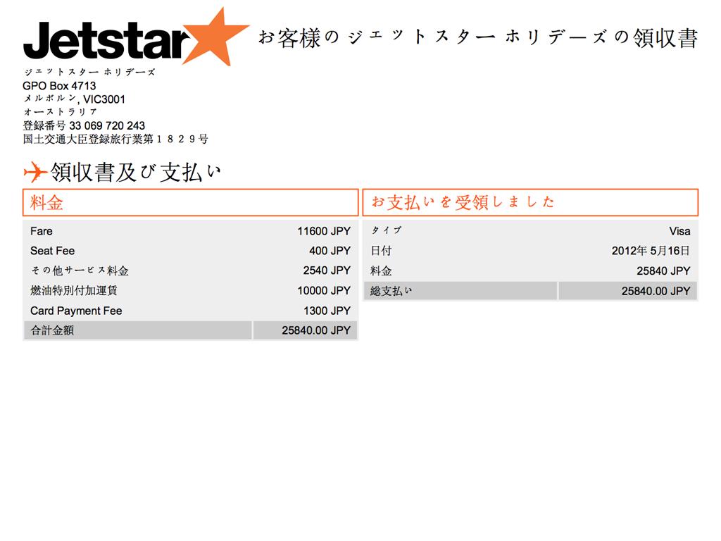 成田からマニラのジェットスターの最安値料金